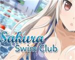 櫻花游泳俱樂部