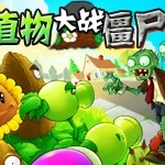 植物大戰僵尸惡搞版