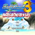 性感沙灘3中文版