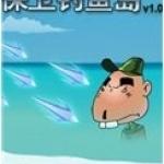 保衛釣魚島