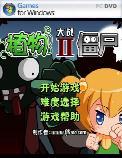 植物大戰僵尸2中文版