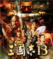 三國志13中文版