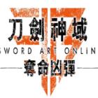 刀劍神域:奪命兇彈
